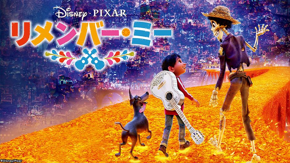 リメンバー・ミーのポスターイメージ
