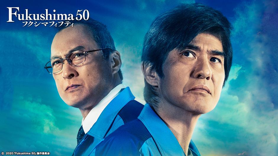 『Fukushima 50』のポスター