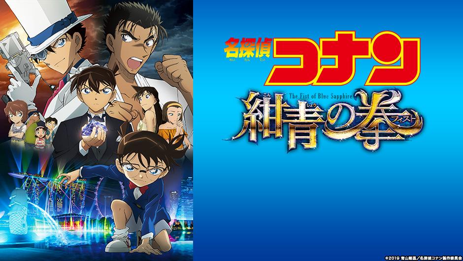 名探偵コナン 紺青の拳(フィスト)のポスターイメージ