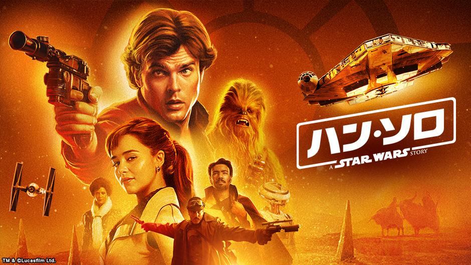 『ハン・ソロ/スター・ウォーズ・ストーリー』のポスター