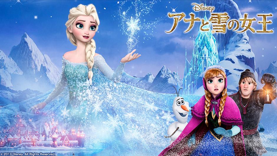 アナと雪の女王のイメージ
