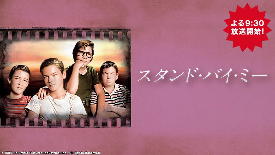 スタンド・バイ・ミーのポスター