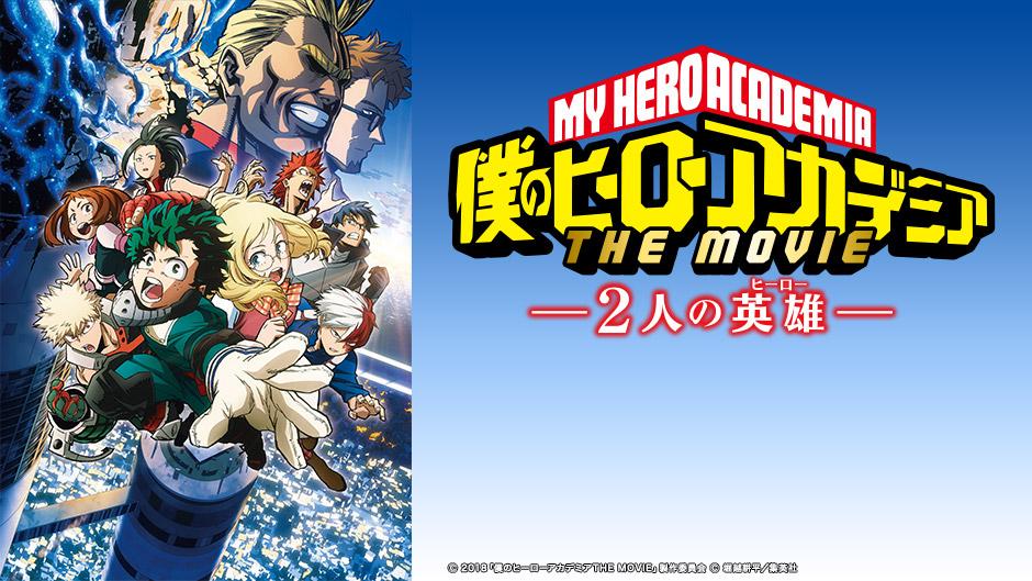 『僕のヒーローアカデミア THE MOVIE ~2人の英雄(ヒーロー)~』のメインビジュアル